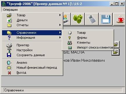 Триумф-2006 6.88.19 скачать бесплатно.